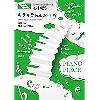 ピアノピースPP1425 キラキラ feat. カンナ / AI  (ピアノソロ・ピアノ&ヴォーカル)~TBS系火曜ドラマ「カンナさーん!」主題歌 (PIANO PIECE SERIES)