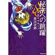 秘密への跳躍 怪異名所巡り5 (集英社文庫)