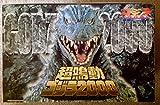 超鳴動 ゴジラ 2000