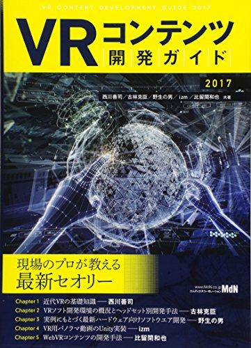 VRコンテンツ開発ガイド 2017の詳細を見る
