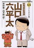 総務部総務課 山口六平太(64) (ビッグコミックス)