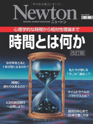 時間とは何か―心理学的な時間から相対性理論まで (ニュートンムック Newton別冊)の詳細を見る