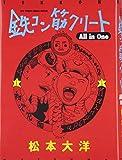 鉄コン筋クリートAll in One / 松本 大洋 のシリーズ情報を見る