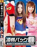 GIGA/ヒロイン凌辱パック01(マイティーガール・セクシー仮面・TSピンク) [DVD]