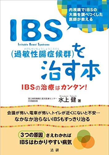IBS(過敏性腸症候群)を治す本の詳細を見る