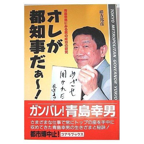 オレが都知事だぁ~!―青島幸男にみる男の成功の研究