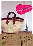 eco chic PARIS (エコシック パリ) 画像