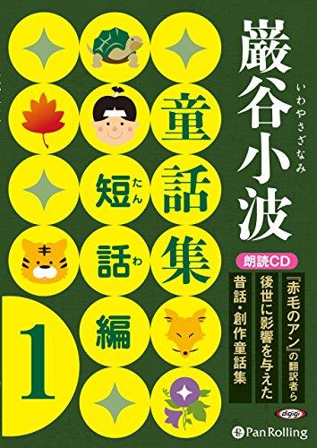 巌谷小波童話集 短話編1 (<CD>)