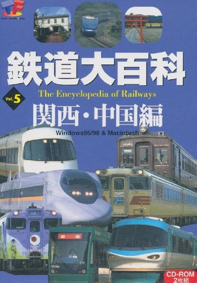 備品威信株式会社鉄道大百科 Vol.5 関西?中国編