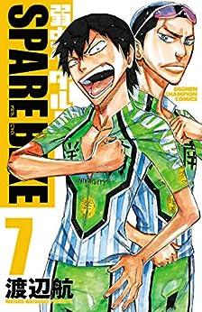 [渡辺航]の弱虫ペダル SPARE BIKE 7 (少年チャンピオン・コミックス)