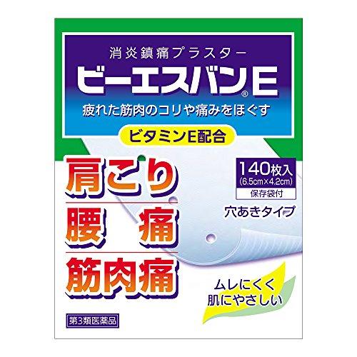【第3類医薬品】ビーエスバンE 140枚