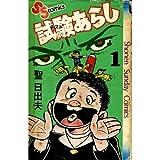 試験あらし(1) (少年サンデーコミックス)