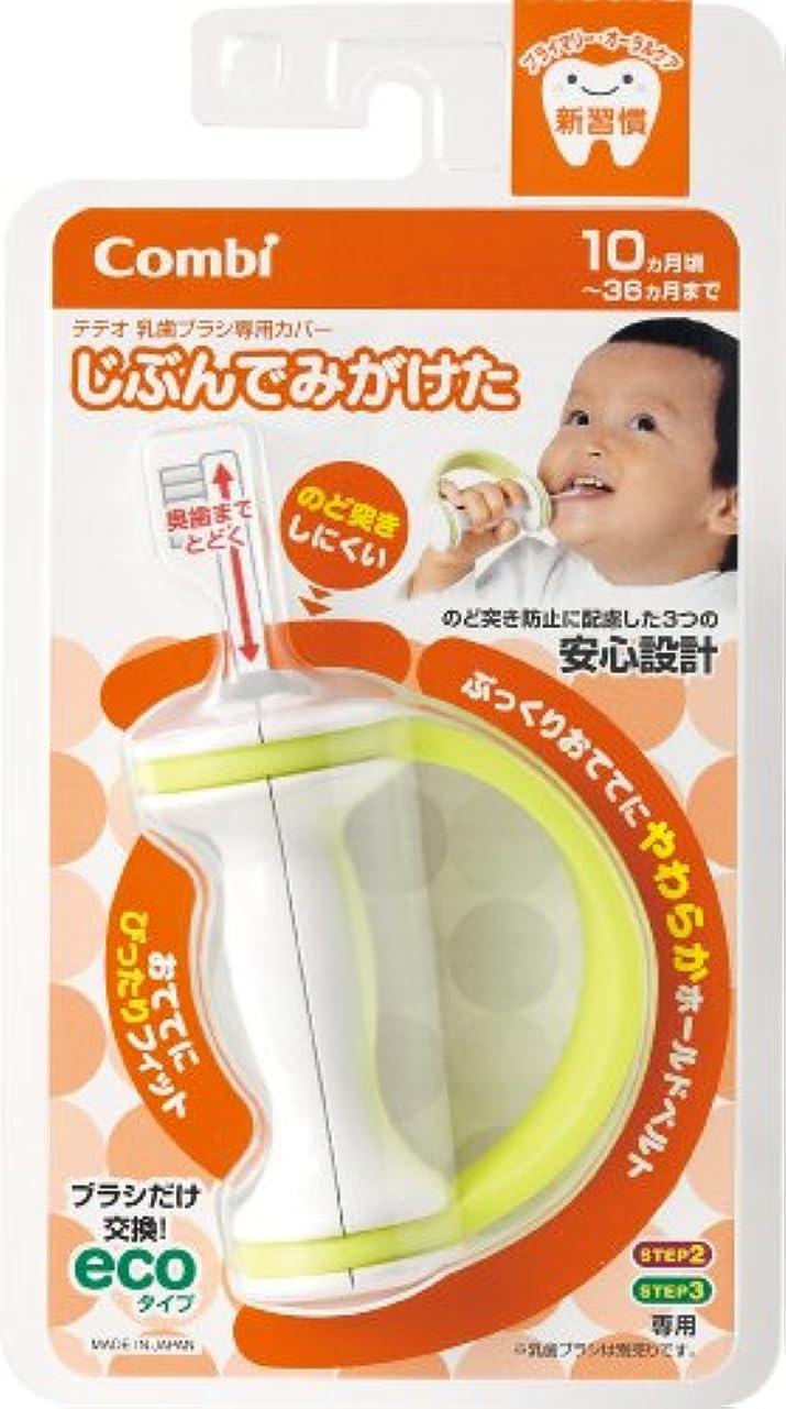 寮兄どちらも【日本製】コンビ Combi テテオ teteo じぶんでみがけた (10ヵ月頃~36ヵ月対象) のど突きしにくい安心設計