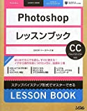 Photoshopレッスンブック CC/CS6/CS5/CS4対応
