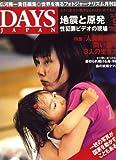 DAYS JAPAN (デイズ ジャパン) 2007年 09月号 [雑誌]