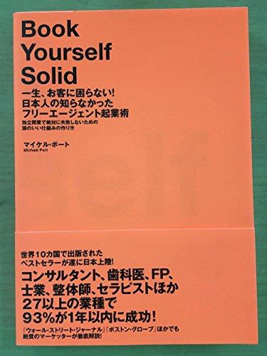 一生、お客に困らない!日本人の知らなかったフリーエージェント起業術―独立開業で絶対に失敗しないための頭のいい仕組みの作の詳細を見る