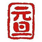 ミニワンポイントスタンプミニ元旦(11031-021)