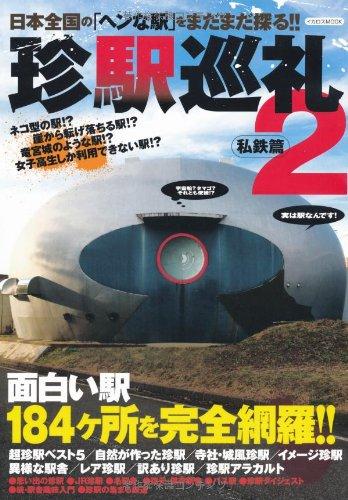 珍駅巡礼2 (私鉄篇)