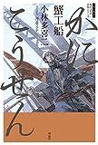 蟹工船 (スラよみ!現代語訳名作シリーズ)