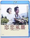 恋恋風塵 -デジタルリマスター版- [Blu-ray]