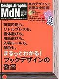 MdN (エムディエヌ) 2013年 03月号 [雑誌]