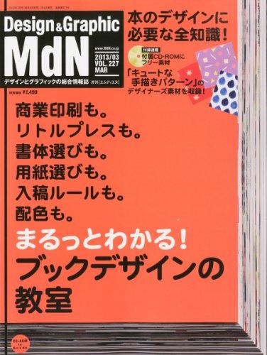 MdN (エムディエヌ) 2013年 03月号 [雑誌]の詳細を見る