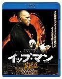 イップ・マン 最終章 [Blu-ray]