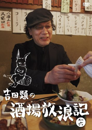 吉田類の酒場放浪記 其の六 [DVD]