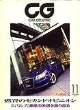CG (カーグラフィック) 2008年 11月号 [雑誌]