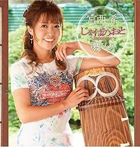 宮西希 じゃぱのおと~Japanote~『舞ひらり』