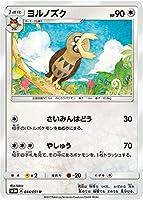 ポケモンカードゲーム/PK-SM3H-044 ヨルノズク U