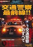 交通警察最前線!! (JPOLICE特選ムック)
