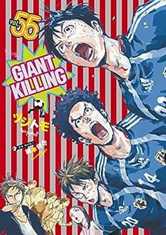 GIANT KILLING(55) (モーニングコミックス)