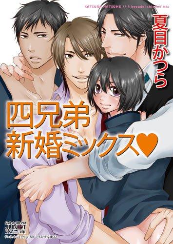四兄弟 新婚ミックスv (ジュネットコミックス ジュネット文庫)の詳細を見る