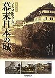 レンズが撮らえた幕末日本の城―永久保存版 画像