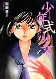 少年式少女 / 和田 依子 のシリーズ情報を見る
