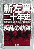 新左翼二十年史―叛乱の軌跡 (1981年)