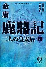 鹿鼎記〈4〉二人の皇太后 (徳間文庫) 文庫