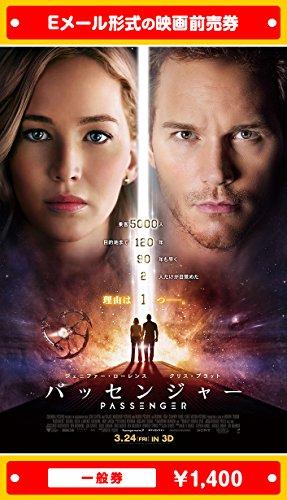 『パッセンジャー』映画前売券(一般券)(ムビチケEメール送付タイプ)