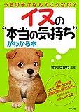 イヌの「本当の気持ち」がわかる本