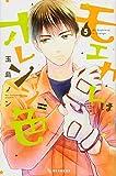 モエカレはオレンジ色(5) (KC デザート)