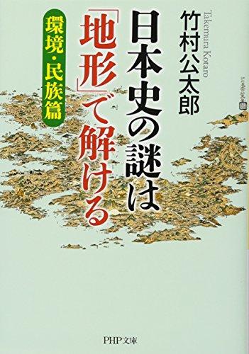 日本史の謎は「地形」で解ける【環境・民族篇】 (PHP文庫)の詳細を見る