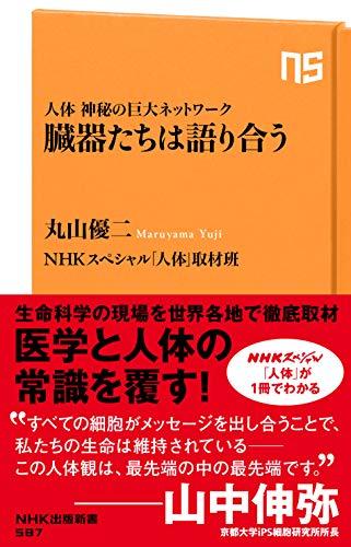 人体 神秘の巨大ネットワーク 臓器たちは語り合う (NHK出版新書)