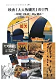 映画「大大阪」観光の世界‐昭和12年のモダン都市‐ (大阪大学総合学術博物館叢書4)