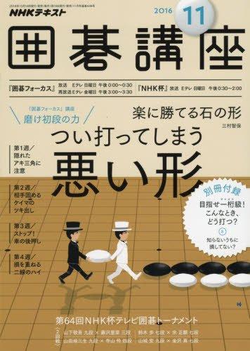 NHK囲碁講座 2016年11月号 [雑誌] (NHKテキスト)