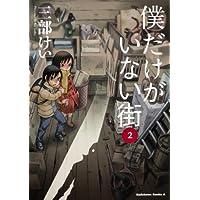 僕だけがいない街 (2) (カドカワコミックス・エース)