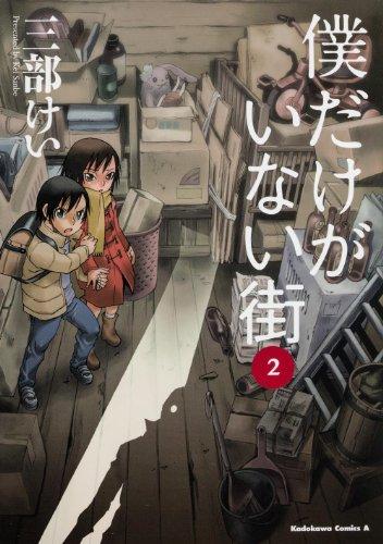 僕だけがいない街 (2) (カドカワコミックス・エース)の詳細を見る