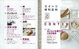 本格的な洋菓子づくりのための スイーツ便利百科 (SEIBUNDO Mook) 画像
