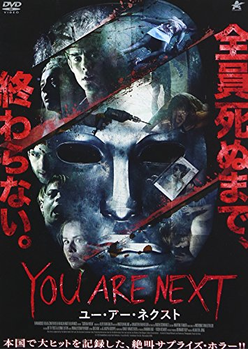 YOU ARE NEXT ユー・アー・ネクスト
