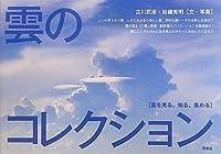 雲のコレクション